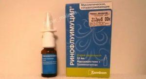 Можно ли Ринофлуимуцил применять во время ГВ?