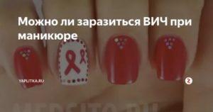 Можно ли заразиться ВИЧ при использовании маникюрного набора?