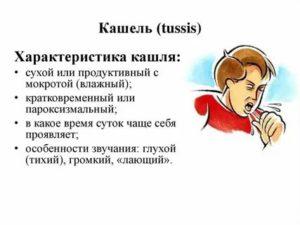 У меня болит шея слева, сухой и влажный кашель