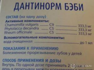 Обязательно ли давать дантинорм бэби по инструкции?