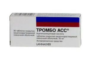 Разжижение крови - циннаризин или тромбо асс?
