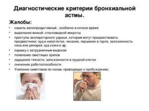 Потливость, кашель с мокротой