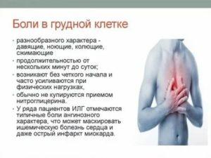 Ощущение скованности в верхней части грудной клетки
