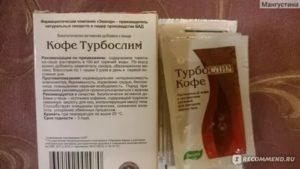 Чай Турбослим. Кофе Турбослим. Больница Турбослим. Кладбище Турбослим