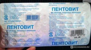 Применение витаминов Пентавит