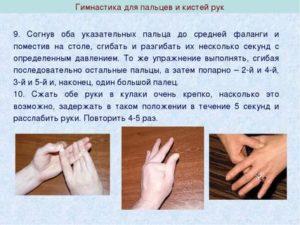 Пальцы левой руки плохо работают