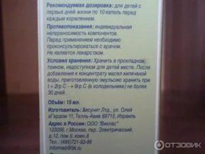 Какая разница между укропной водой и укропным маслом (бейби калм)?