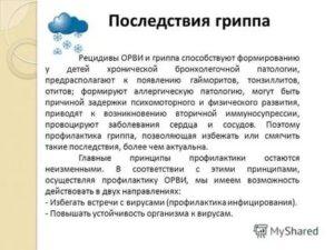 Рецидив ОРВИ