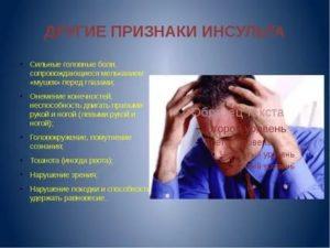 Температура, боль в руках и ногах, головная боль