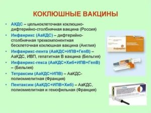 Как легко перенести прививку АКДС?