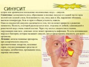 Насморк, головная боль, уплотнение возле носа