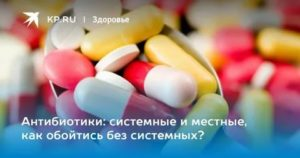 Как-то можно обойтись без антибиотиков?