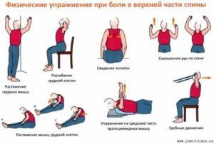 Можно ли сидеть при поясничном остеохондрозе?