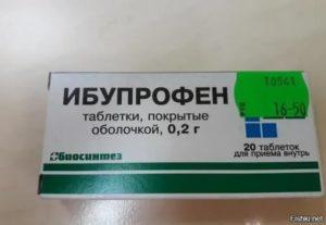 Для чего эти таблетки?