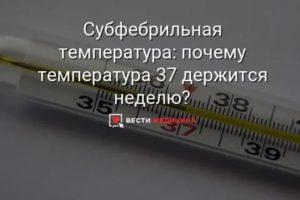 Почему держится температура?