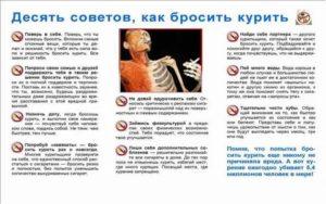 Настроена бросить курить, к какому врачу нужно обратиться?