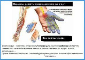 Ноет в области сердца, немеет левая рука