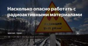 Насколько это опасно?