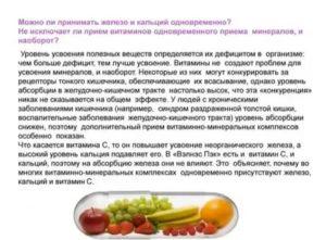 Можно ли пить все витамины одновременно?