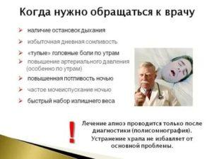 Нужно ли обращаться к врачу?
