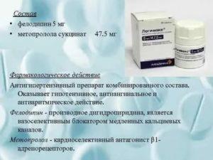 Чем метопролол отличается от метопролол сукцинат?