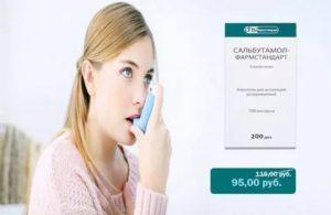 Чем снять приступ астмы, если сальбутамол не помогает?