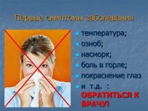 Насморк, боль в горле, температура, озноб, кашель