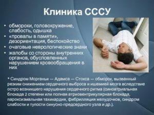 Одышка и головокружение