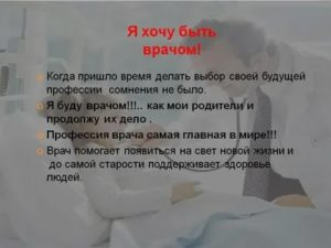 Не хочу быть врачом