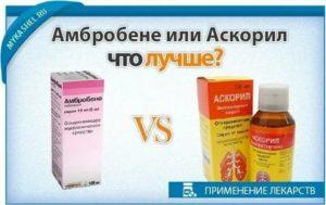 Что выбрать - аскорил или амбробене?