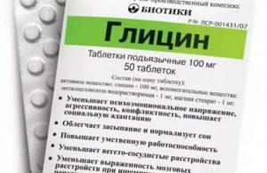 Как принимать глицин?