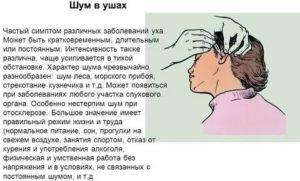 Шум в ушах, боли в шее и груди после родов