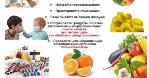 Что дать, чтобы ребенок не разболелся?