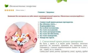 Совместный прием препаратов