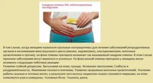 Проблемы после отмены противозачаточных таблеток