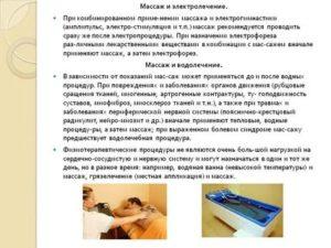 Что сначала - массаж или электрофорез?
